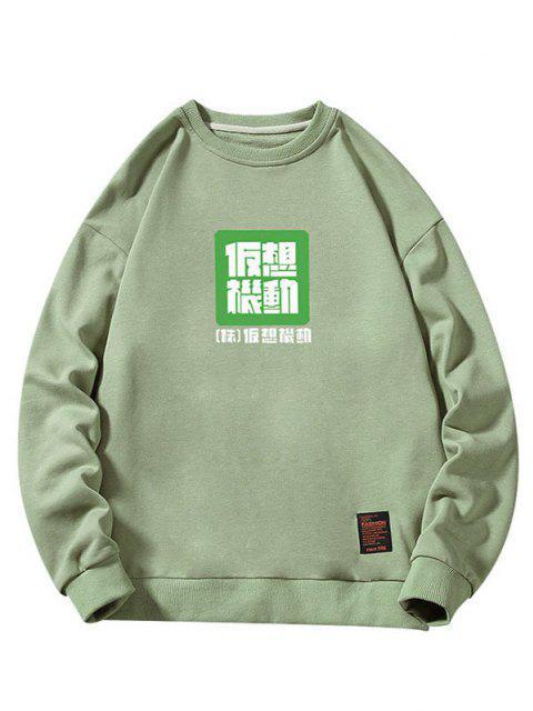 Sweat-shirt Caractère Chinois Imprimé à Ourlet Côtelé - Vert clair S Mobile