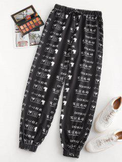 Chinese Character Oriental Drawstring High Waisted Pants - Black L