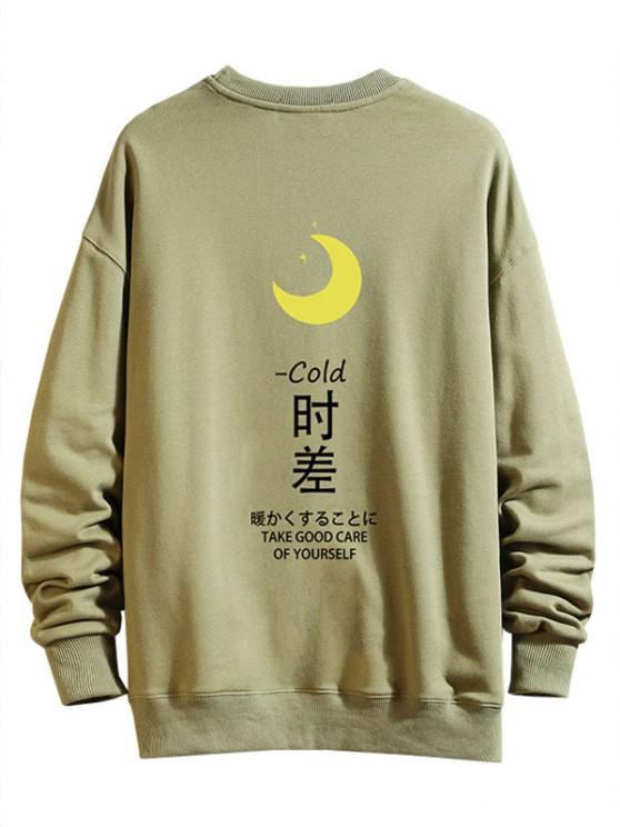 Chinese Characters Moon Graphic Drop Shoulder Casual Sweatshirt - اخضر بلون البندق 4XL