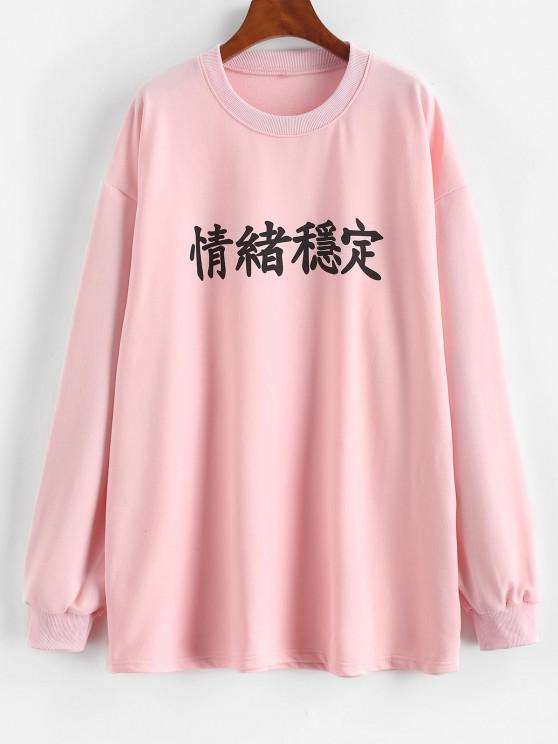Chinese Character Oriental Drop Shoulder Longline Sweatshirt - وردي فاتح S