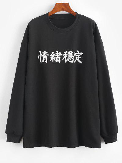 Chinese Character Oriental Drop Shoulder Longline Sweatshirt - Black M
