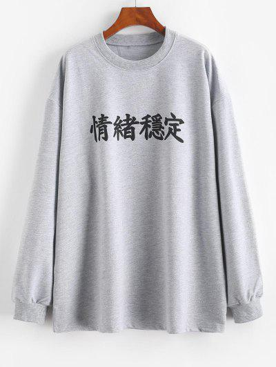 Chinese Character Oriental Drop Shoulder Longline Sweatshirt - Light Gray S