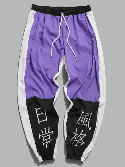 Colorblocking Chinese Character Print Pants - Purple M