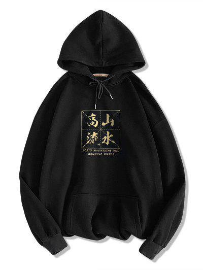 Lofty Mountains And Running Water Chinese Pattern Hoodie - Black 2xl