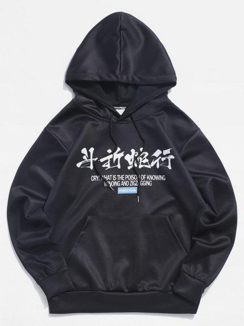 Schlangendruck Chinesische Chinoiserie Hoodie - Schwarz 2XL Mobile