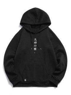 Chinese Character Print Flocking Drawstring Hoodie - Black S