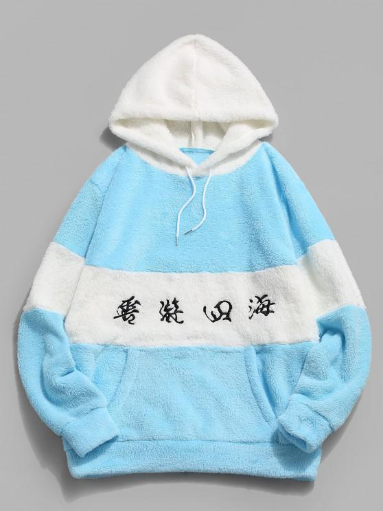 fashion ZAFUL Hanzi Embroidered Contrast Faux Fur Fluffy Hoodie - LIGHT BLUE XS