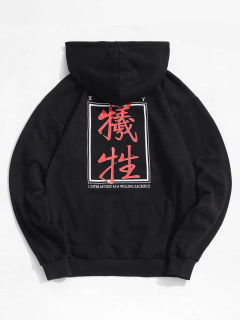 unique Sacrifice Chinese Character Graphic Hoodie - BLACK M Mobile