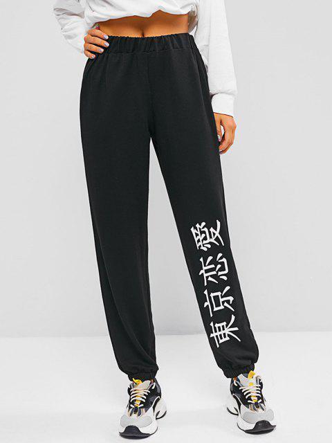 shops ZAFUL Tokyo Japanese Print Sweatpants - BLACK L Mobile