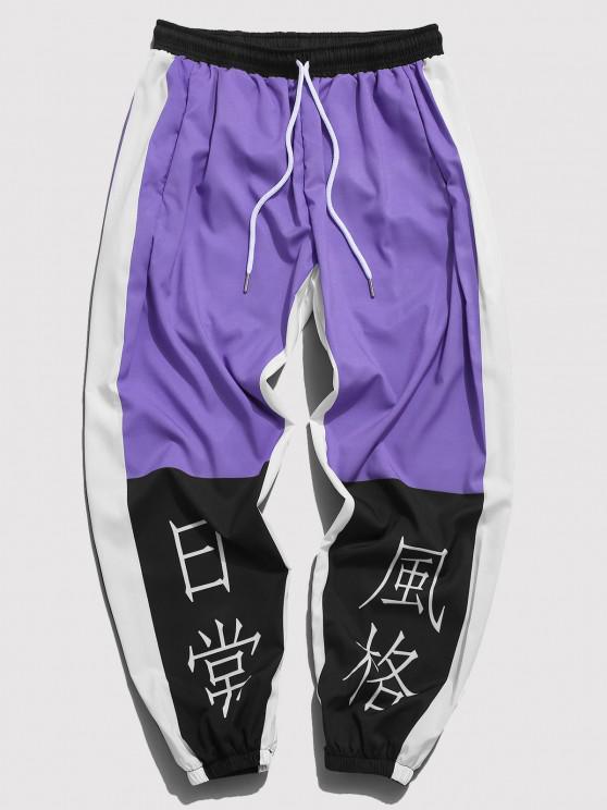 Pantalones con Estampado de Carácter Chino de Bloqueo de Color - Púrpura M