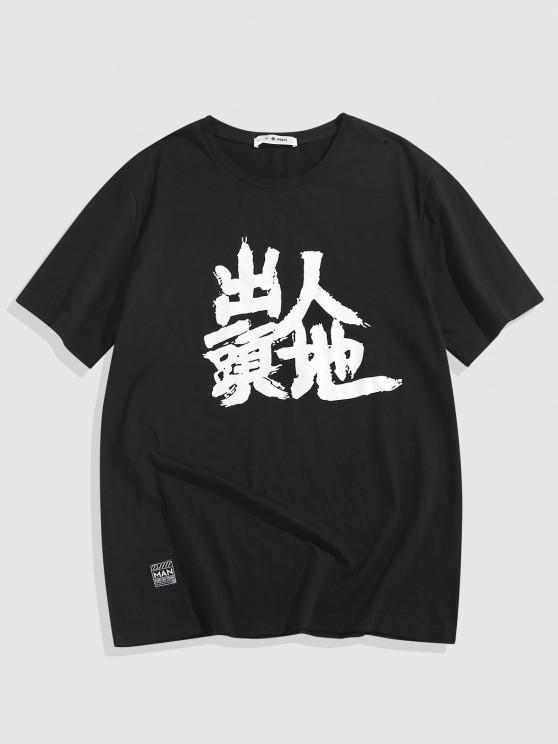 chic ZAFUL Hanzi Print Applique Detail Slogan T-shirt - BLACK XL